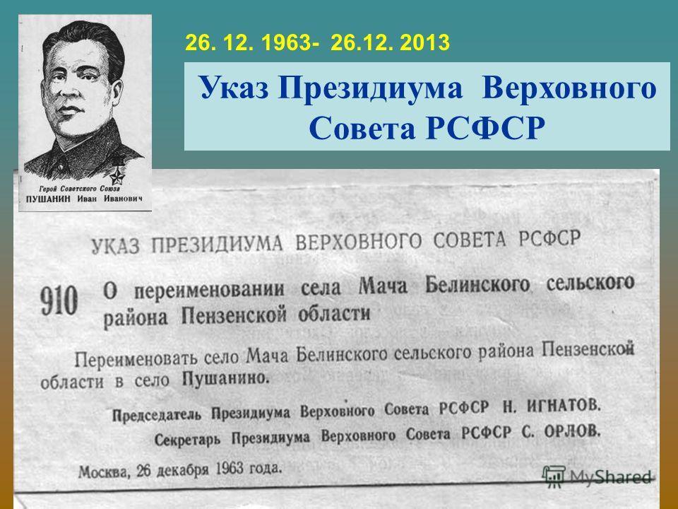 Указ Президиума Верховного Совета РСФСР 26. 12. 1963- 26.12. 2013