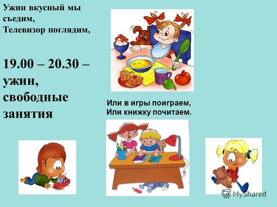 Ужин вкусный мы съедим, Телевизор поглядим, 19.00 – 20.30 – ужин, свободные занятия Или в игры поиграем, Или книжку почитаем.