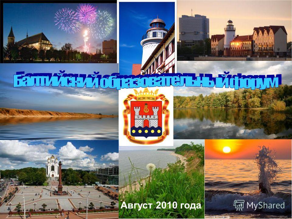 Байкальский образовательный форум Август 2010 года