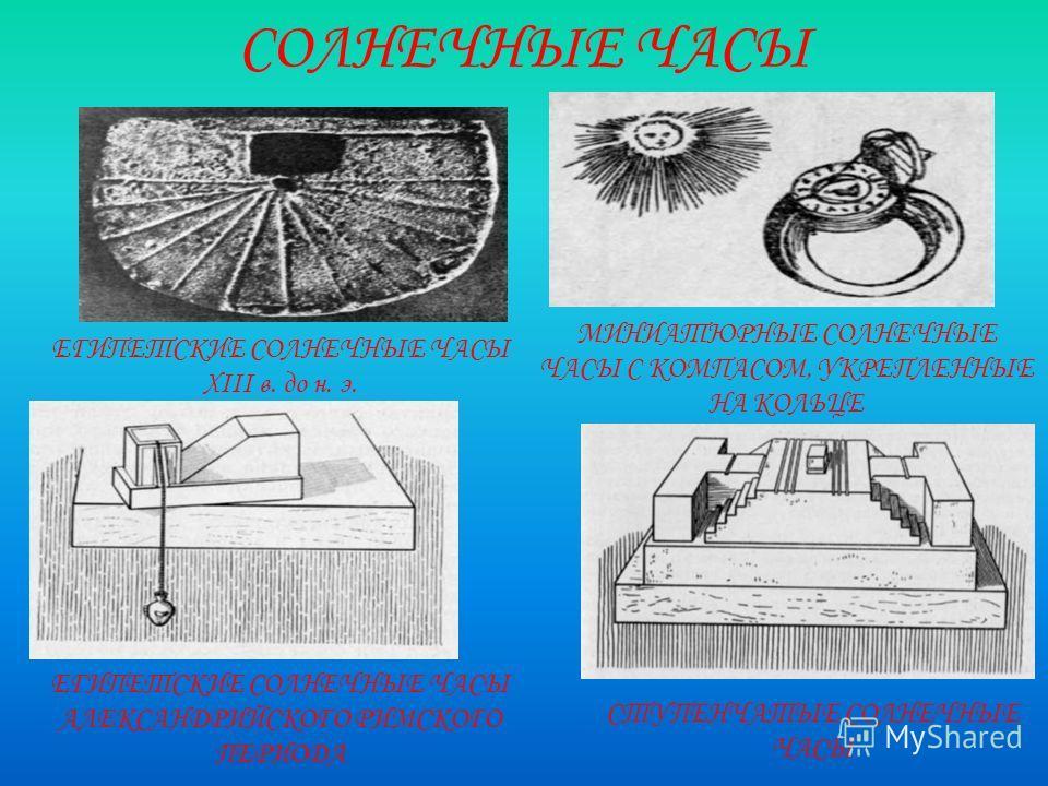 СОЛНЕЧНЫЕ ЧАСЫ ЕГИПЕТСКИЕ СОЛНЕЧНЫЕ ЧАСЫ XIII в. до н. э. МИНИАТЮРНЫЕ СОЛНЕЧНЫЕ ЧАСЫ С КОМПАСОМ, УКРЕПЛЕННЫЕ НА КОЛЬЦЕ ЕГИПЕТСКИЕ СОЛНЕЧНЫЕ ЧАСЫ АЛЕКСАНДРИЙСКОГО РИМСКОГО ПЕРИОДА СТУПЕНЧАТЫЕ СОЛНЕЧНЫЕ ЧАСЫ