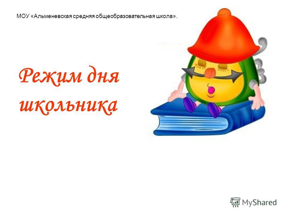 Режим дня школьника МОУ «Альменевская средняя общеобразовательная школа».