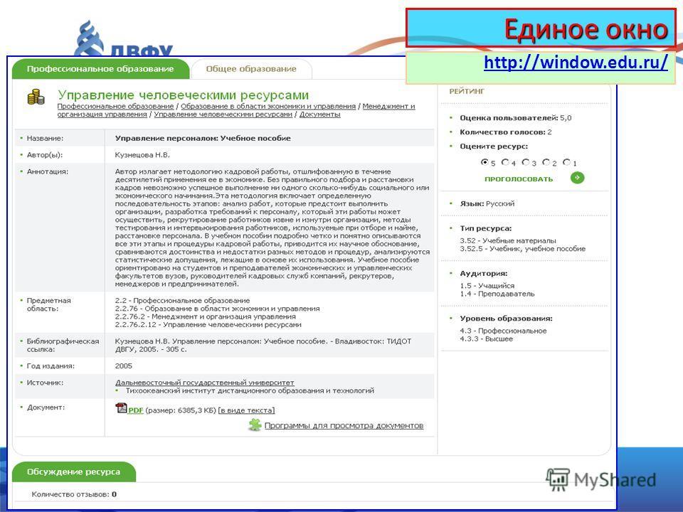 Единое окно http://window.edu.ru/