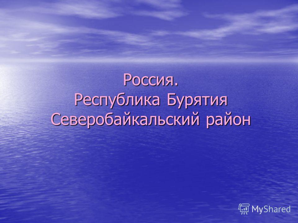 Россия. Республика Бурятия Северобайкальский район