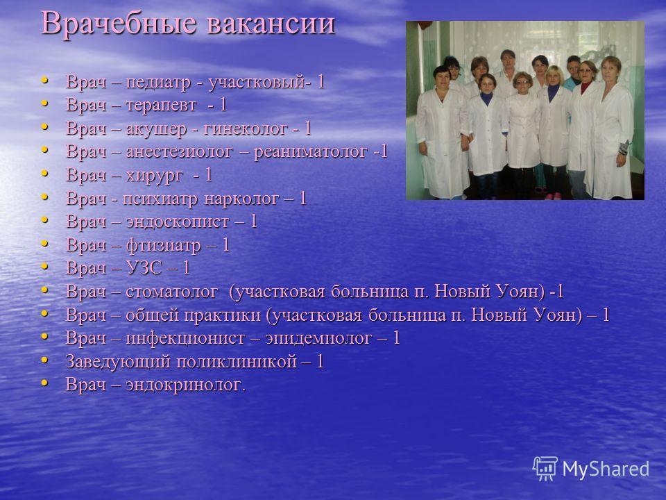 Врачебные вакансии Врач – педиатр - участковый- 1 Врач – педиатр - участковый- 1 Врач – терапевт - 1 Врач – терапевт - 1 Врач – акушер - гинеколог - 1 Врач – акушер - гинеколог - 1 Врач – анестезиолог – реаниматолог -1 Врач – анестезиолог – реанимато