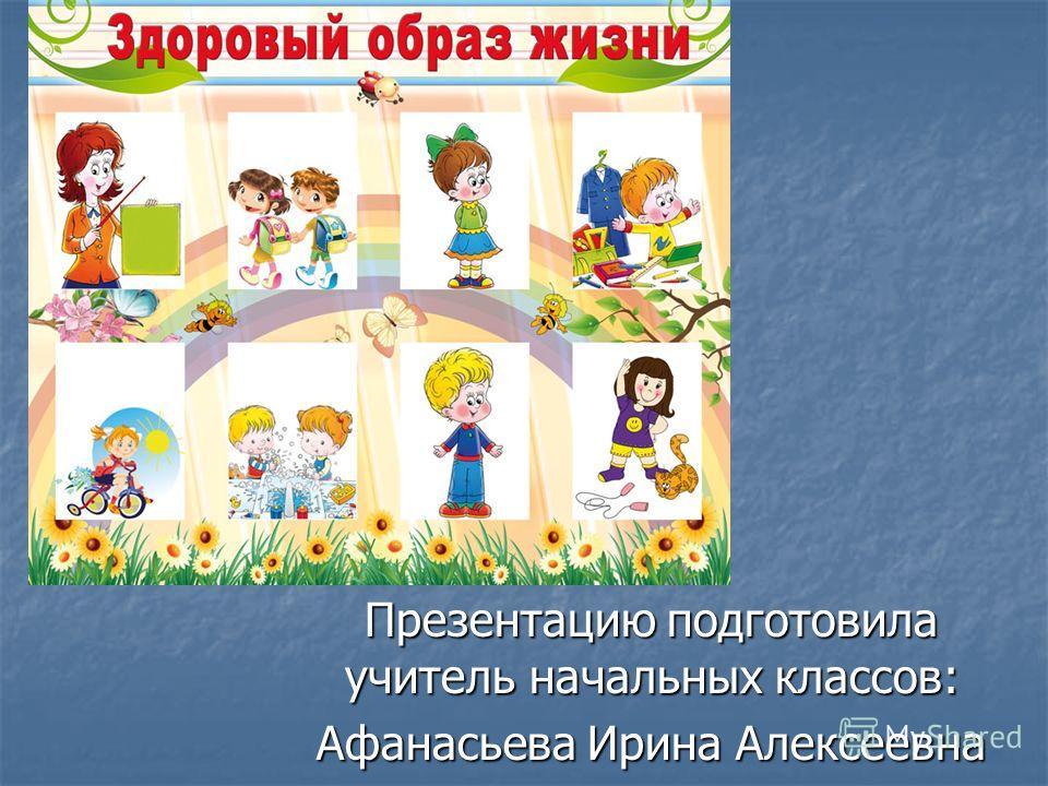 Презентацию подготовила учитель начальных классов: Афанасьева Ирина Алексеевна