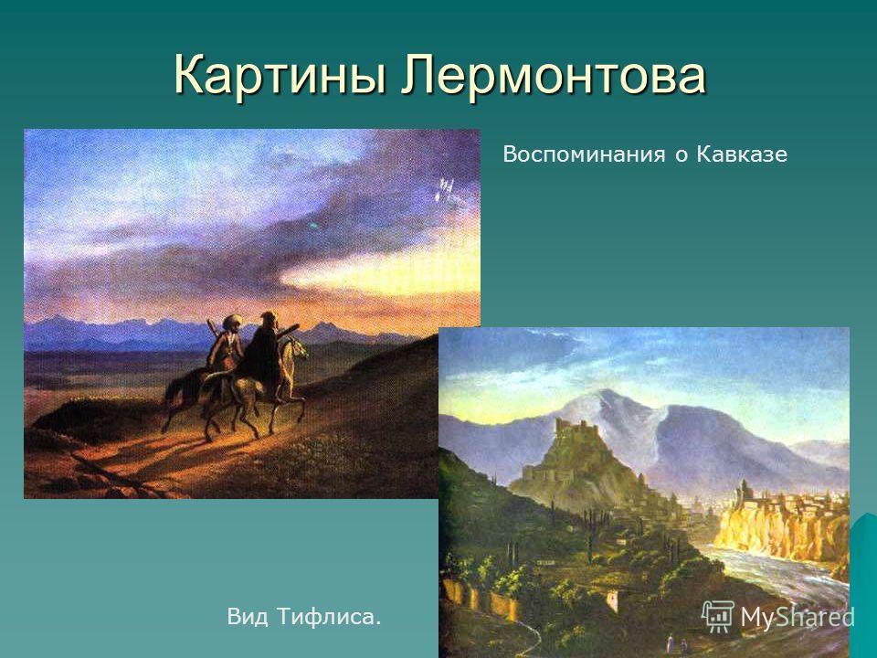 Картины Лермонтова Вид Тифлиса. Воспоминания о Кавказе