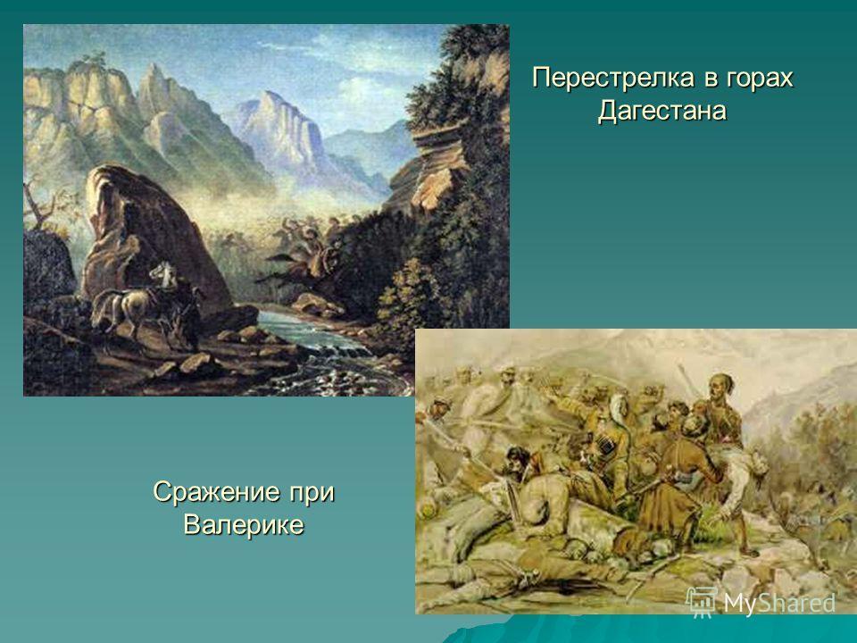 Перестрелка в горах Дагестана Сражение при Валерике