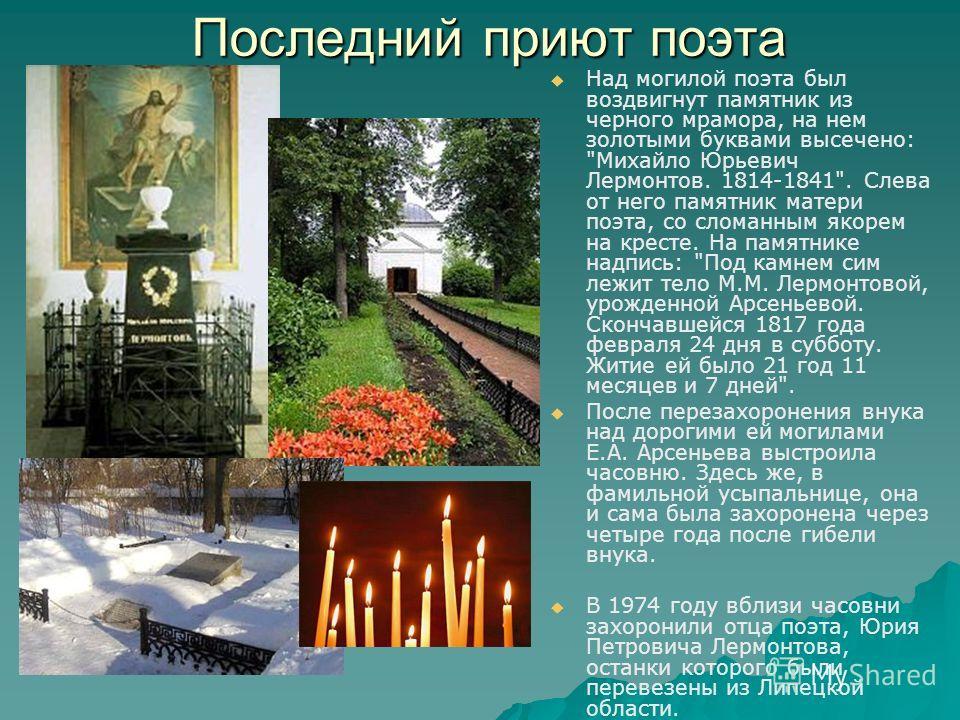 Последний приют поэта Над могилой поэта был воздвигнут памятник из черного мрамора, на нем золотыми буквами высечено: