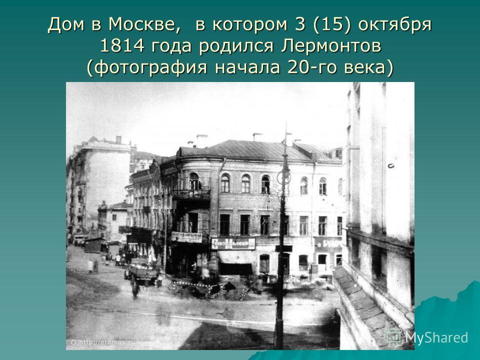 Дом в Москве, в котором 3 (15) октября 1814 года родился Лермонтов (фотография начала 20-го века)