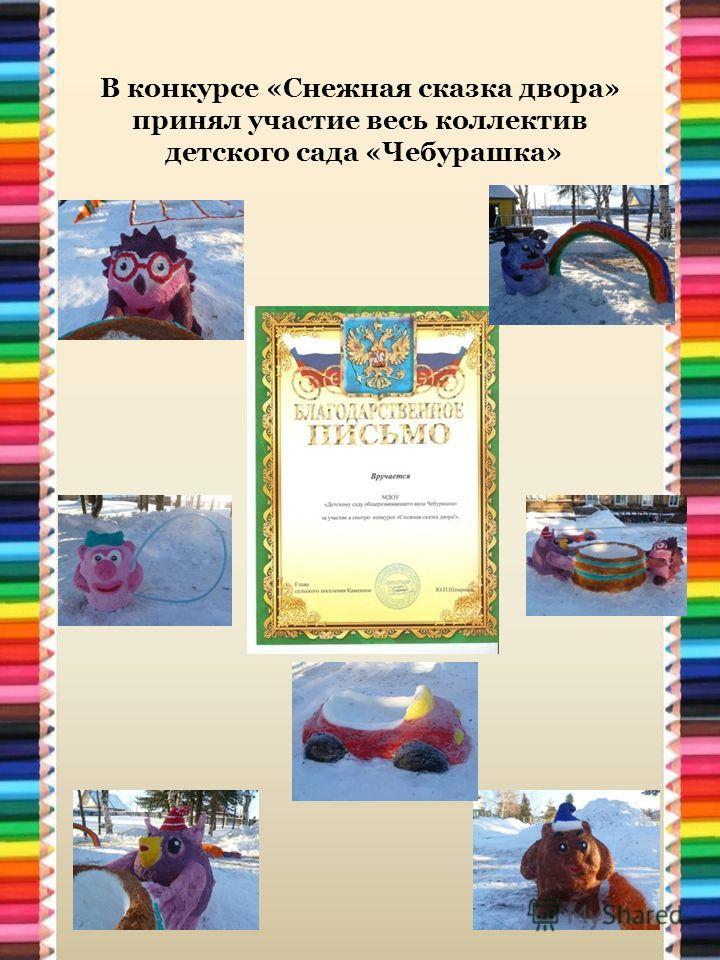 В конкурсе «Снежная сказка двора» принял участие весь коллектив детского сада «Чебурашка»