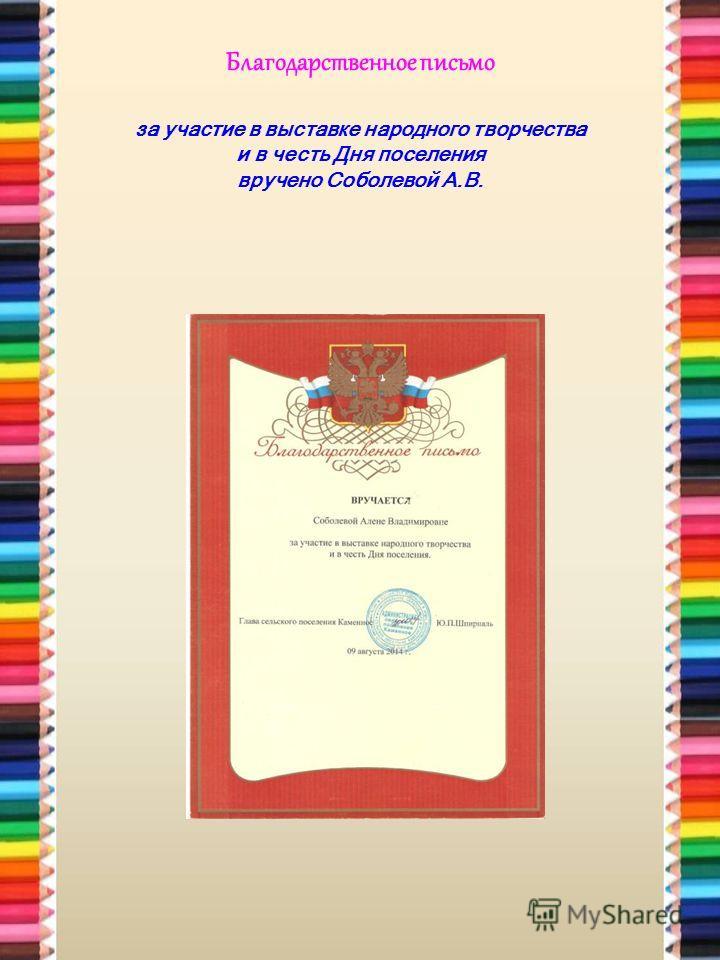 Благодарственное письмо за участие в выставке народного творчества и в честь Дня поселения вручено Соболевой А.В.
