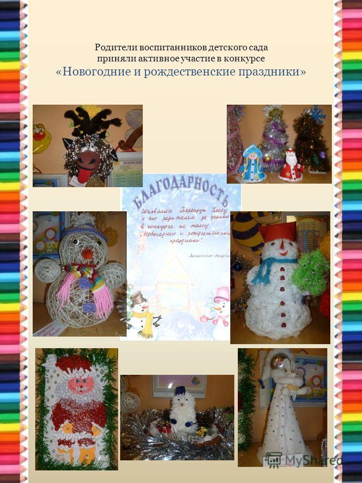 Родители воспитанников детского сада приняли активное участие в конкурсе «Новогодние и рождественские праздники»