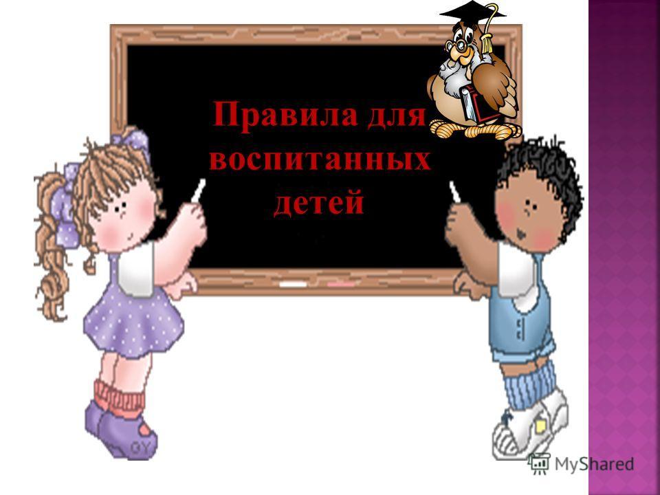 Правила для воспитанных детей