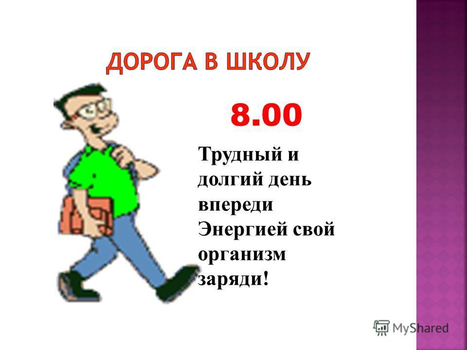 8.00 Трудный и долгий день впереди Энергией свой организм заряди!
