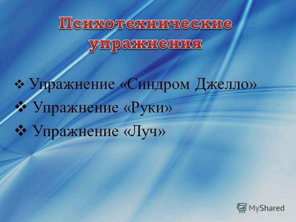 Упражнение «Синдром Джелло» Упражнение «Руки» Упражнение «Луч»