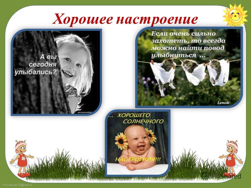 FokinaLida.75@mail.ru Хорошее настроение