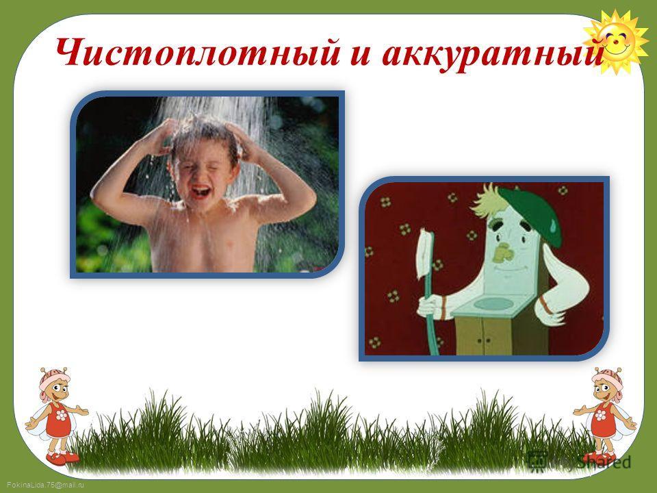 FokinaLida.75@mail.ru Чистоплотный и аккуратный