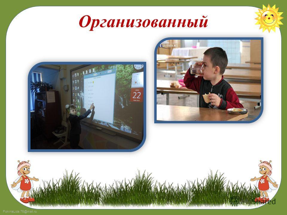 FokinaLida.75@mail.ru Организованный
