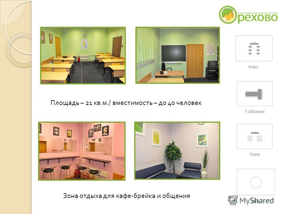 Площадь – 21 кв. м./ вместимость – до 40 человек Зона отдыха для кафе - брейка и общения
