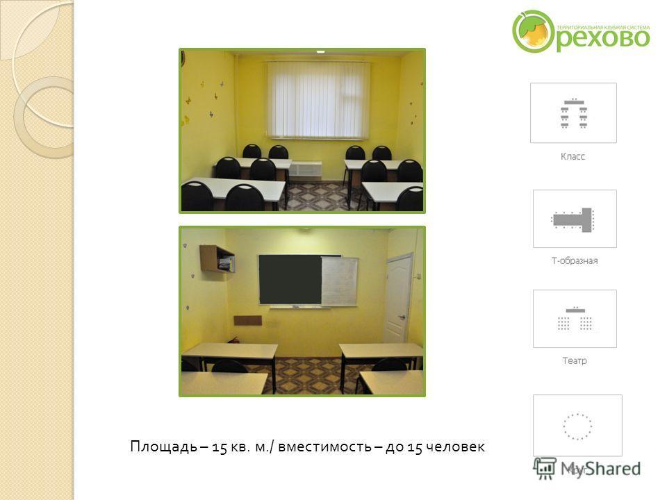Площадь – 15 кв. м./ вместимость – до 15 человек