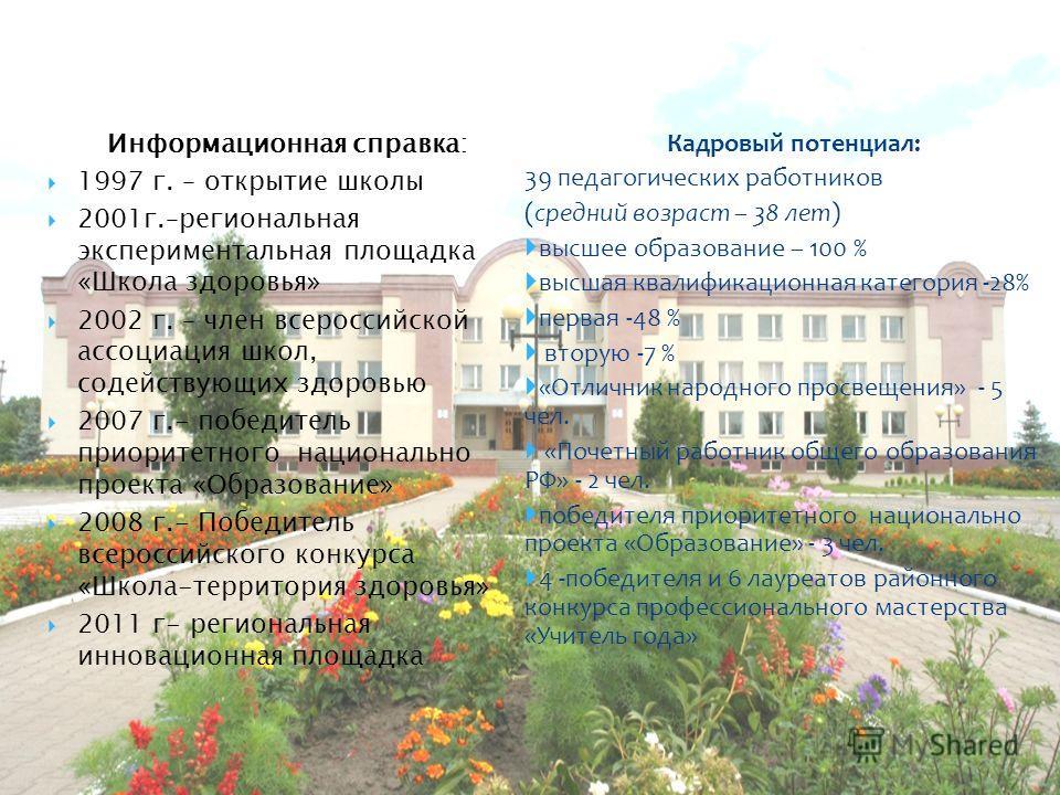 Муниципальное бюджетное общеобразовательное учреждение «Борисовская средняя общеобразовательная школа 2» 2 Кадровый потенциал: 39 педагогических работников (средний возраст – 38 лет) высшее образование – 100 % высшая квалификационная категория -28% п
