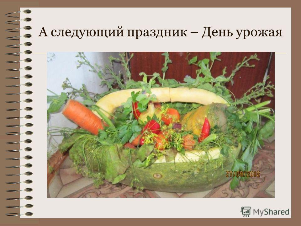 А следующий праздник – День урожая