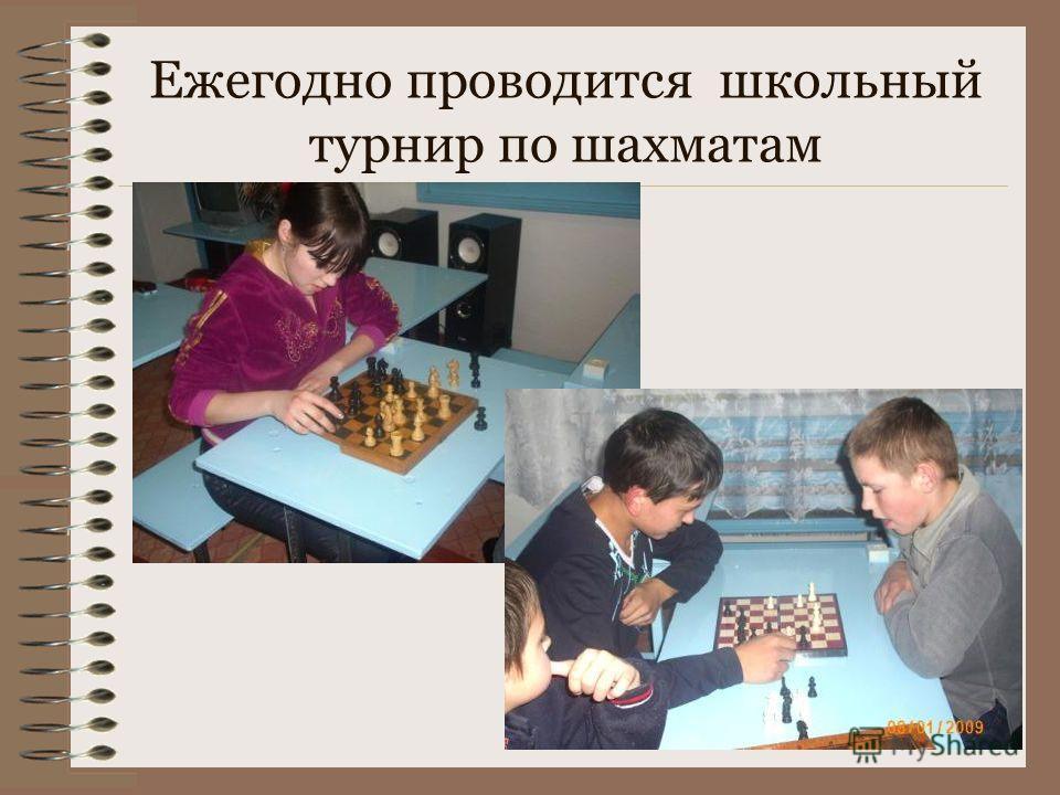 Ежегодно проводится школьный турнир по шахматам