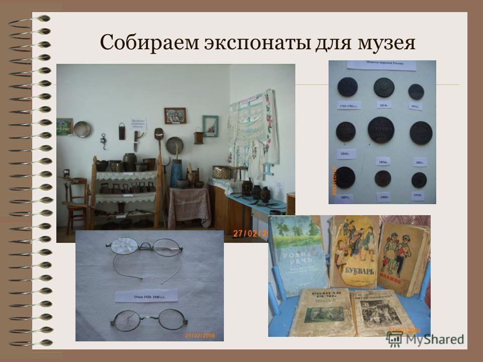 Собираем экспонаты для музея
