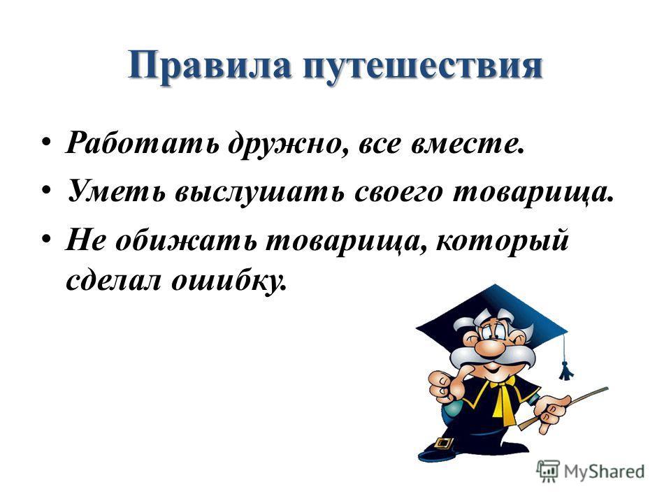Пословица (2,б) (4,в) (3,в) (2,а) (1,а) (1,в) – (1,г) (3,б) (1,б) (3,а) (2,в) (1,в) (4,а) (4,б) (3,а) (1,б) (1,в) Дружба – великая сила Дружба – великая сила