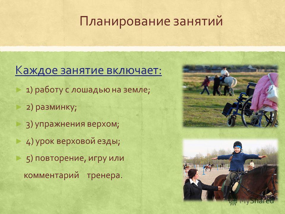Каждое занятие включает: 1) работу с лошадью на земле; 2) разминку; 3) упражнения верхом; 4) урок верховой езды; 5) повторение, игру или комментарий тренера. Планирование занятий