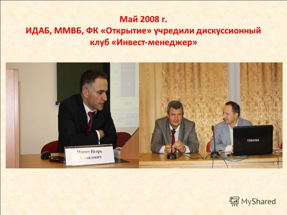 Май 2008 г. ИДАБ, ММВБ, ФК «Открытие» учредили дискуссионный клуб «Инвест-менеджер»