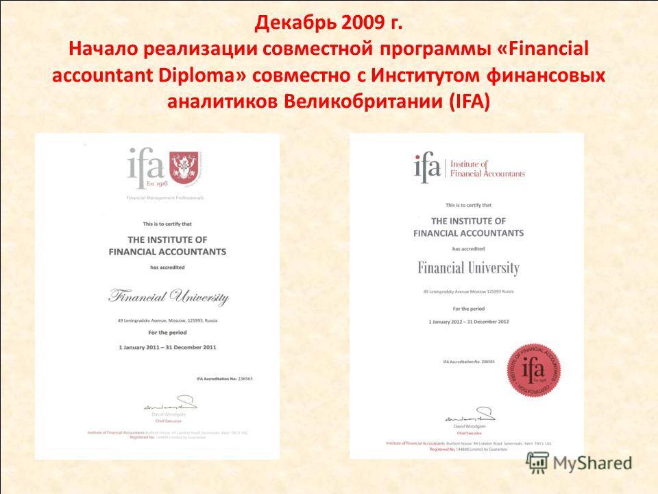 Декабрь 2009 г. Начало реализации совместной программы «Financial accountant Diploma» совместно с Институтом финансовых аналитиков Великобритании (IFA)