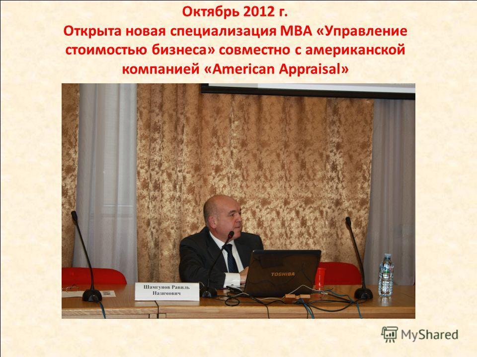 Октябрь 2012 г. Открыта новая специализация МВА «Управление стоимостью бизнеса» совместно с американской компанией «American Appraisal»