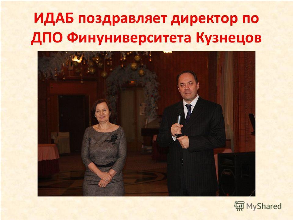 ИДАБ поздравляет директор по ДПО Финуниверситета Кузнецов