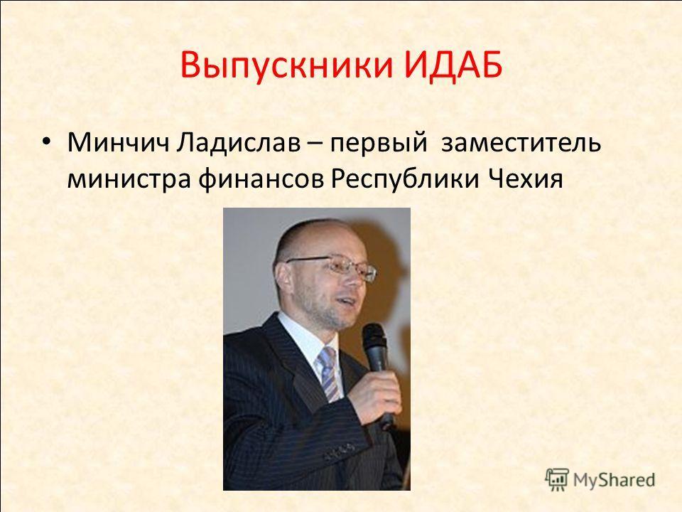 Выпускники ИДАБ Минчич Ладислав – первый заместитель министра финансов Республики Чехия