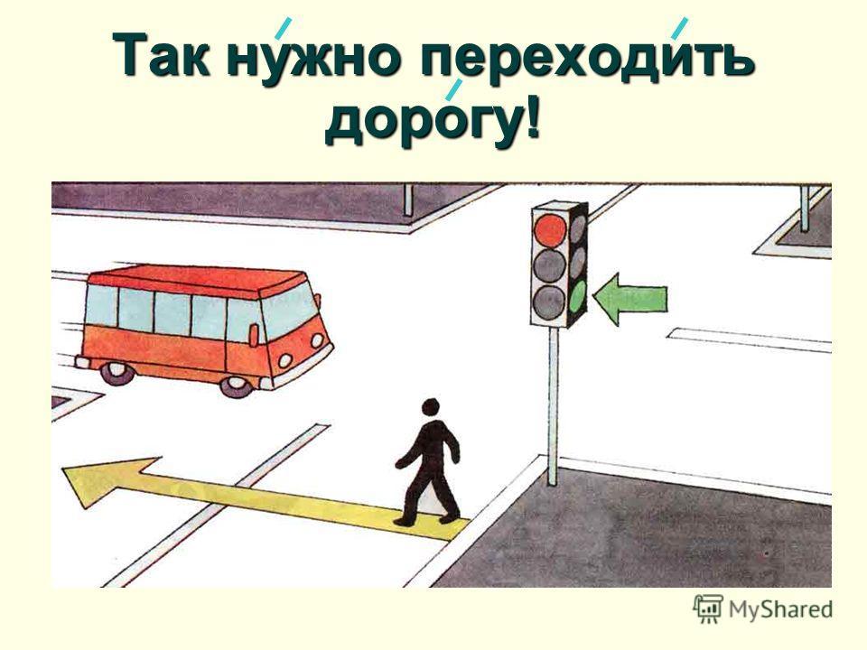 Так нужно переходить дорогу!