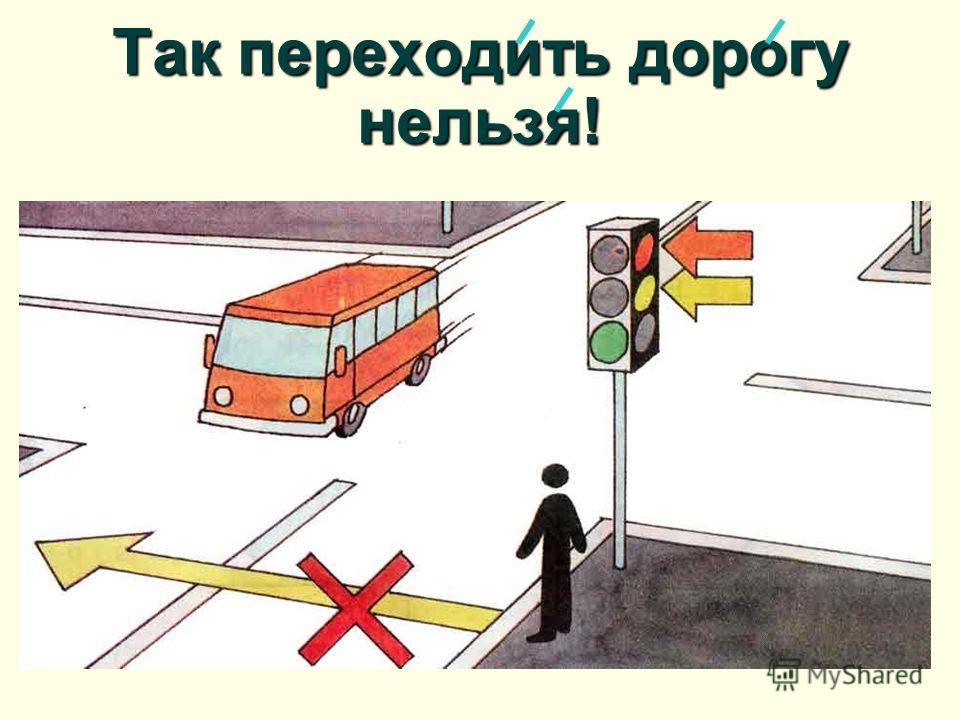 Так переходить дорогу нельзя!