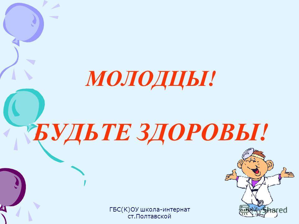МОЛОДЦЫ! БУДЬТЕ ЗДОРОВЫ! ГБС(К)ОУ школа-интернат ст.Полтавской