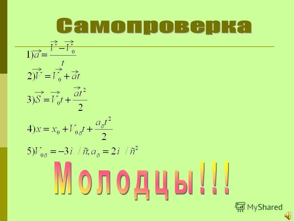 Запишите формулы ( для равноускоренного движения ): 1. Ускорение 2. конечная скорость 3. перемещение 4. координата 5. Из данного уравнения : S х =-3 t +t 2 определить : а ) начальную скорость в ) ускорение