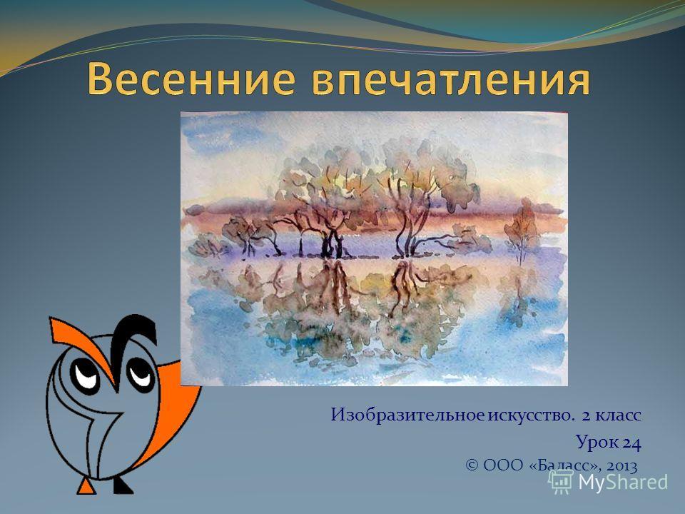 Изобразительное искусство. 2 класс Урок 24 © ООО «Баласс», 2013