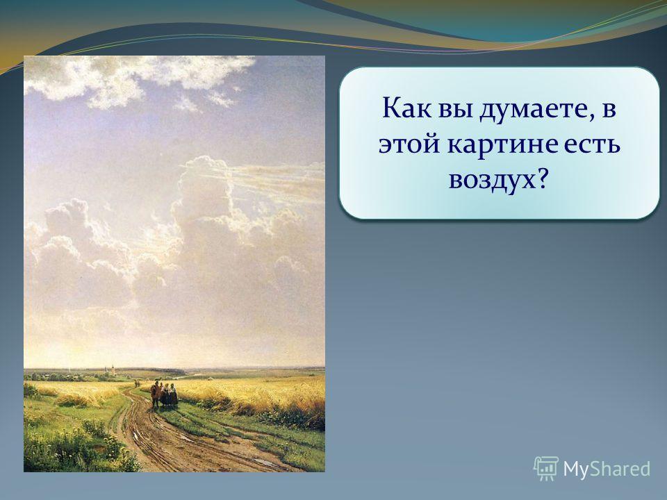 Какое состояние природы передал нам художник? Какая местность изображена на картине? Время года? Время суток? Что вы можете сказать о композиции картины? Что занимает больше всего места? Сколько места занимает небо? Как вы думаете, в этой картине ест