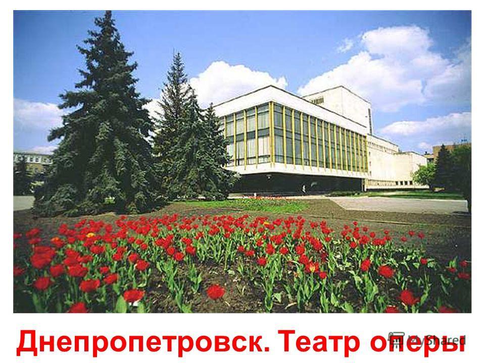 Днепропетровск. Брянская церковь