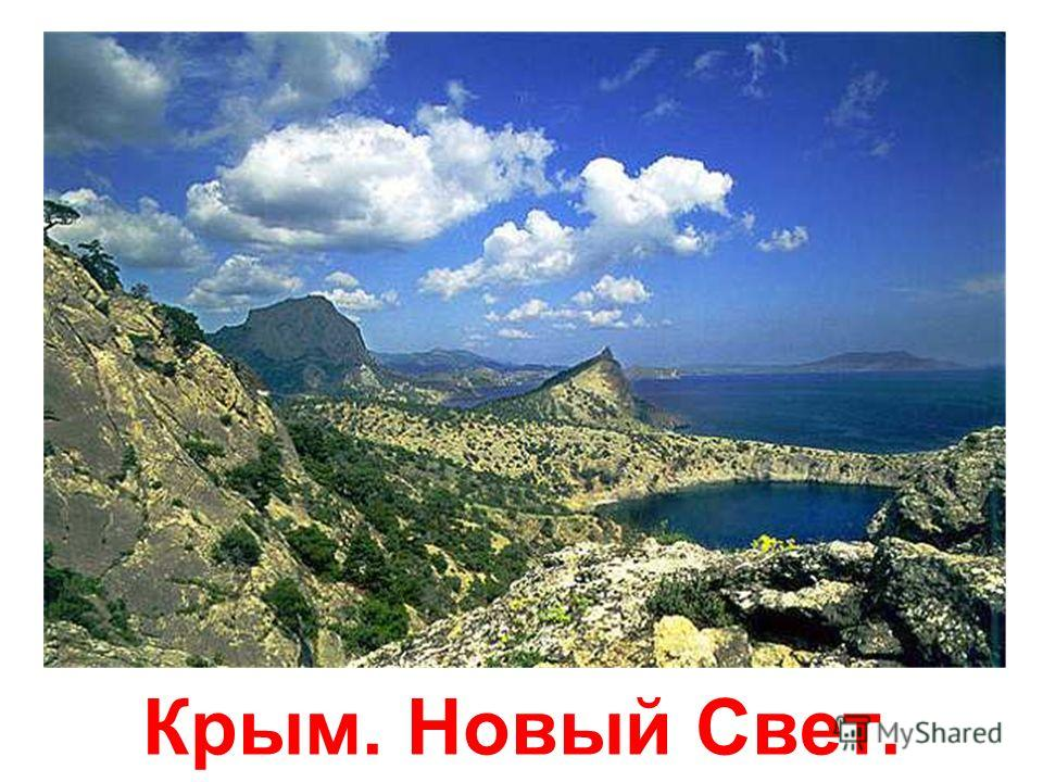 Крым. Новый Свет. Море