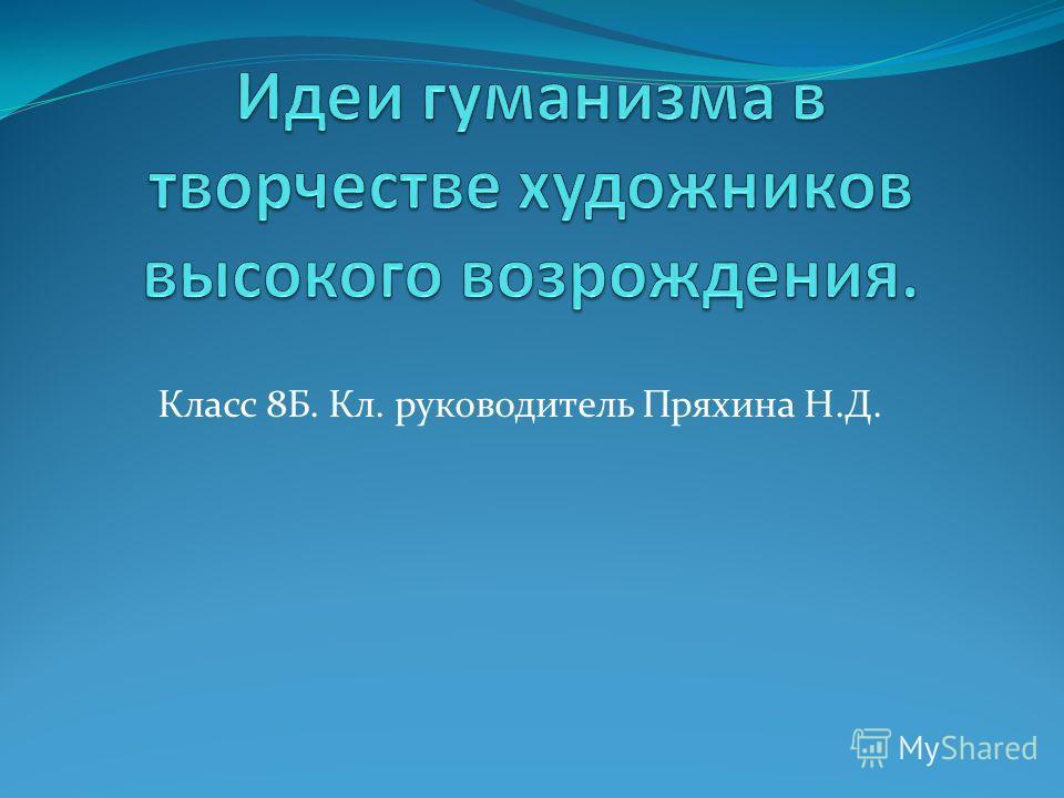 Класс 8Б. Кл. руководитель Пряхина Н.Д.