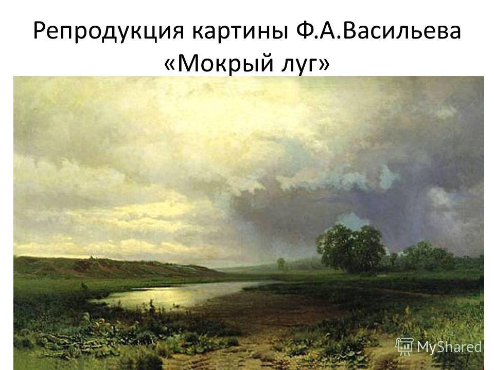 Репродукция картины Ф.А.Васильева «Мокрый луг»