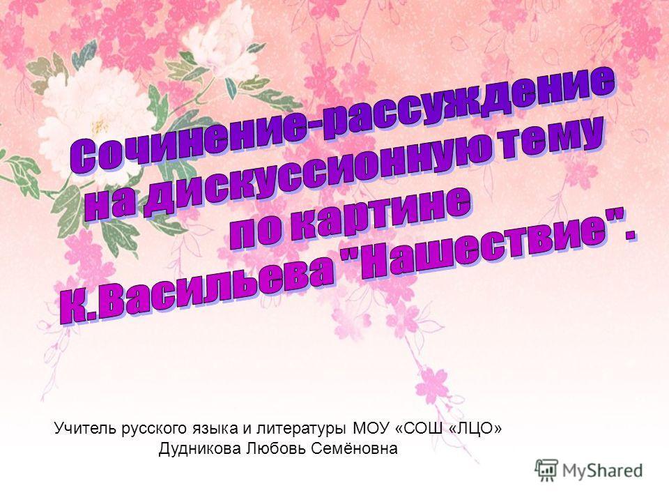 Учитель русского языка и литературы МОУ «СОШ «ЛЦО» Дудникова Любовь Семёновна