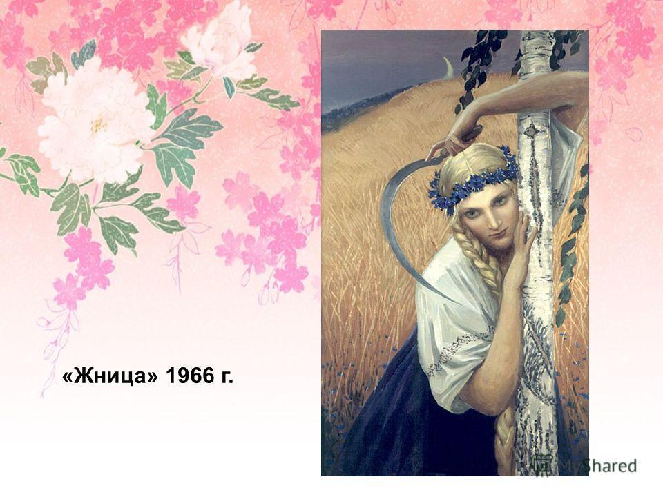 «Жница» 1966 г.