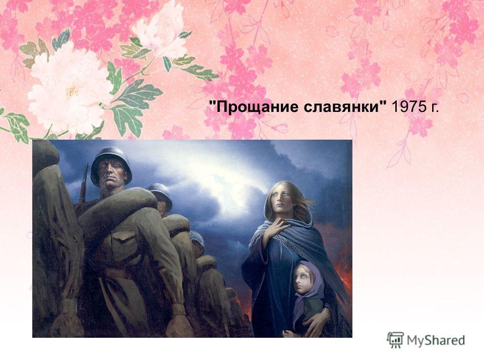 Прощание славянки 1975 г.