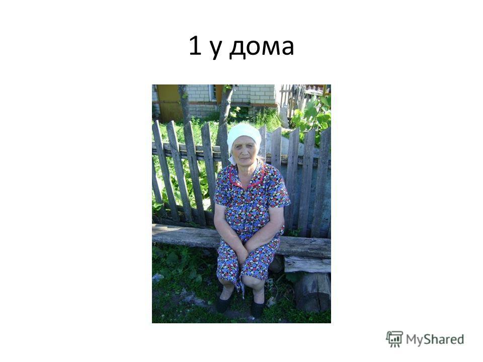 1 у дома