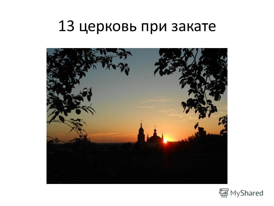 13 церковь при закате